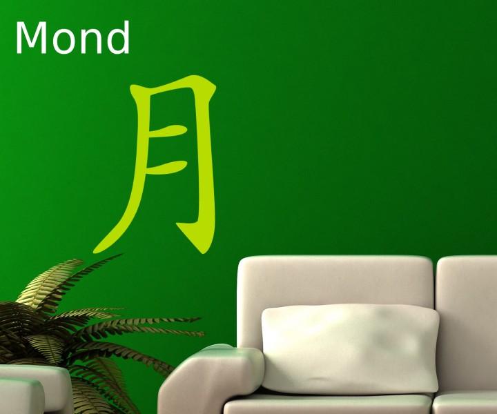 Wandtattoo china zeichen mond hierogliphe aufkleber dekoration sticker 1f112 wandtattoos asia - Wandtattoo mond ...