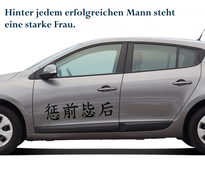 autoaufkleber starke frau china sticker spruch auto deko tattoo aufkleber 2e027 autoaufkleber asia. Black Bedroom Furniture Sets. Home Design Ideas